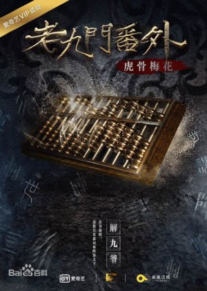 image of drama The Mystic Nine (2016) [CDRAMA]
